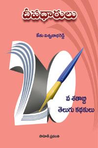 Deepadaaralu 20 sathabdha telugu kathakulu