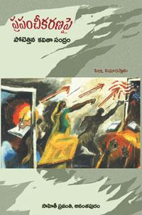 prapancheekaranapai potettina kavitha sandram anantapuram