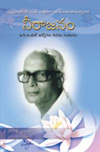 Neerajanam Ecil Udyogula Rachanala Sankalanam
